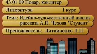 Анализ рассказа А П Чехова Студент Литература Литвиненко Л П