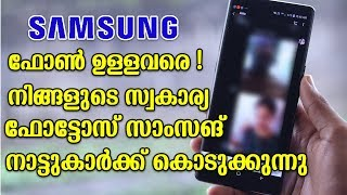 DANGER ! Samsung Users   സൂക്ഷിക്കു