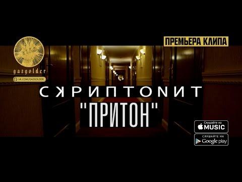 Скриптонит - Притон