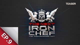 [Teaser EP.9] ศึกค้นหาเชฟกระทะเหล็ก The Next Iron Chef