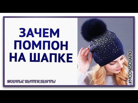 Что каждый должен знать о помпоне на шапке. Почему модные шапки с помпоном