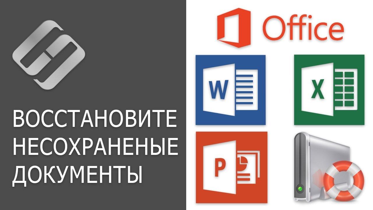 Как восстановить несохраненный или поврежденный документ Microsoft Word, Excel или PowerPoint