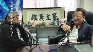 (中文字幕)習近平如何將黨產私有化?| 16Dec2019