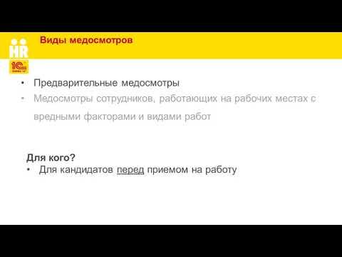 Медосмотры и психиатрическое освидетельствование сотрудников в 1С:ЗУП КОРП