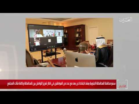 His Highness the Southern Governor holds a remote meeting