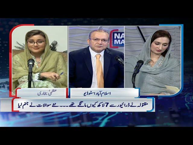 Nadeem Malik Live   July 27, 2021  Samaa Tv