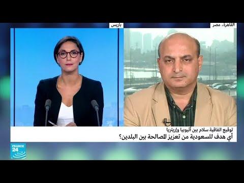 العرب اليوم - شاهد: هدف السعودية من تعزيز المصالحة بين إثيوبيا وإريتريا