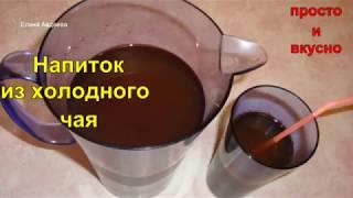 Напиток из холодного чая