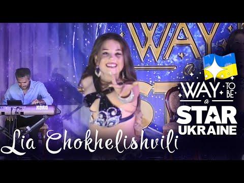 Lia Chokhelishvili & Armen Kusikian ⊰⊱ Gala Show ☆ Way to be a STAR ☆ Ukraine ★2019 ★