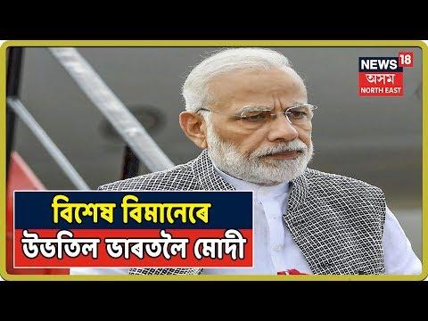 Top 10 : PM Modi Bazil ভ্ৰমণৰ পিছত উভতিল ভাৰতলৈ