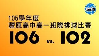 豐原高中105學年度班際排球比賽106 vs 102