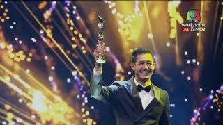 เวียร์ ศุกลวัฒน์ - มะลิลา ผู้แสดงนำชายยอดเยี่ยม รางวัลสุพรรณหงส์ ครั้งที่ 28