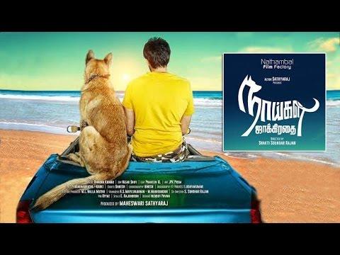 Naaigal Jaakirathai | Official Teaser | Sibi Sathyaraj | Soundar Rajan
