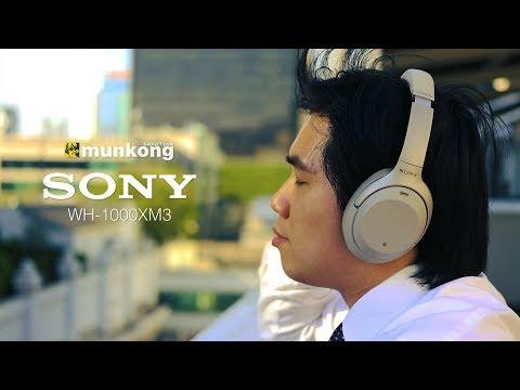 Sony WH-1000XM3 หูฟังหล่อ ไร้เสียงรบกวน