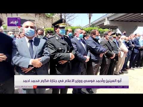 أبو العينين وأحمد موسي ووزير الاعلام في جنازة مكرم محمد احمد