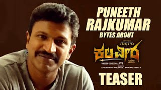 Puneeth Rajkumar Bytes about Kaliveera Action Teaser | Ekalavyaa, Chirashree Anchan, Paavana | Avi