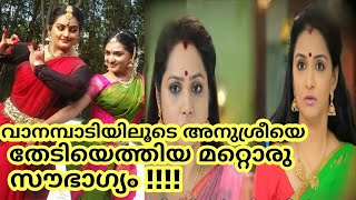 Vanambadi Serial Actress Anusree New Character As Mounaragam Padmini In Tamil Asianet