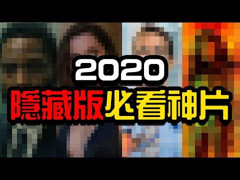 2020最令人期待的10大電影