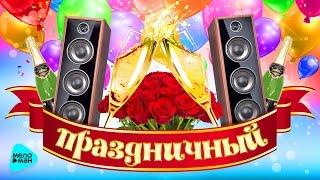 ПРАЗДНИЧНЫЙ. Сборник весёлых песен на любой случай. Застольные, Русские народные, Ресторанные и тд.