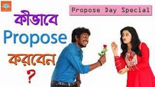 How to Propose a Girl/Boy?   Propose Day Special   Positive Thinking [Bangla]