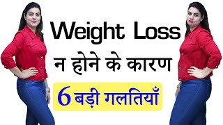 6 Weight Loss Tips in Hindi वजन कम क्यों नहीं हो रहा 😭 ? Why am I Not Losing Weight - Natasha Mohan