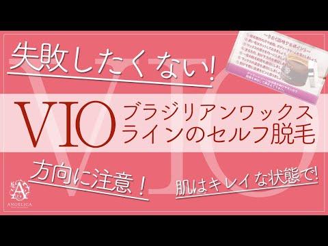 , title : 'VIO脱毛で失敗しないためのポイント【ブラジリアンワックス脱毛情報チャンネル】