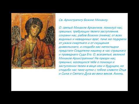 Молитва животворящему кресту когда читать