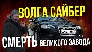 Волга Сайбер из самой ПОСЛЕДНЕЙ партии   Самая навороченная версия Иван Зенкевич Про автомобили