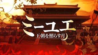 2017年No.1中国時代劇!「ミーユエ王朝を照らす月」10/3DVDリリース