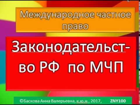 МЧП, Законодательство РФ по МЧП