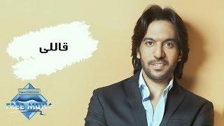 Bahaa Sultan - 2ally | بهاء سلطان - قاللى