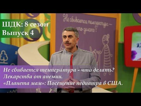 ШДК: Не сбивается температура — что делать? Лекарства от анемии - Доктор Комаровский