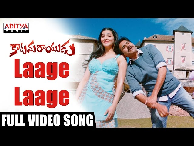 Laage Laage Full Video Song | Katamarayudu Movie Songs | PawanKalyan