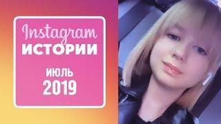 Ярослава Дегтярёва (Истории, июль 2019)
