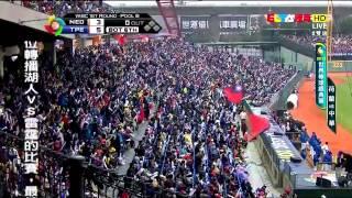 20130303 WBC世界棒球經典賽:荷蘭VS中華 ELTA HD