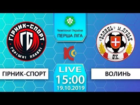 """19.10.19 """"Гірник-Спорт"""" - """"Волинь"""". 15:00. LIVE"""