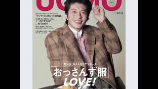 表紙は田中圭さん、特集は「おっさんず服」LOVE!ウオモ11月号本日発売