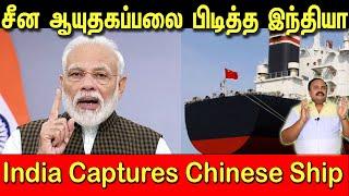 சீன ஆயுதக் கப்பலை மடக்கிப் பிடித்தது இந்தியா | Tamil | Bala Somu