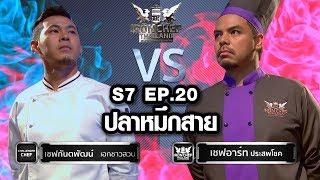 Iron Chef Thailand - S7EP20 เชฟเคน VS เชฟอาร์ท [ปลาหมึกสาย]