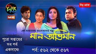 Maan Obhiman | মান অভিমান - সপ্তাহের সব পর্ব | EP 562 to 567 | Deepto TV