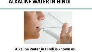 Alkaline Water in Hindi - Alkaline Water Benefits in hindi