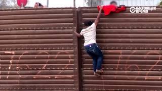 """""""Стена отчаяния"""" на границе США и Мексики"""
