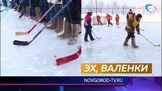 Новгородские спасатели вышли на лед с клюшками и в валенках