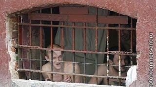 Банный день в тюрьме. С чистой дырочкой.