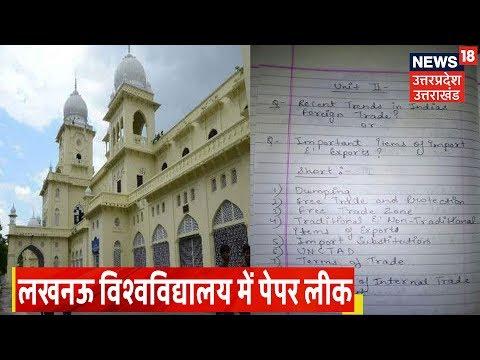 Lucknow News | Lucknow University में पेपर लीक, 2 प्रोफेसर निलंबित