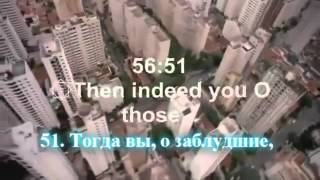 сура 56 Вакиа, чтец Мишари Рашид