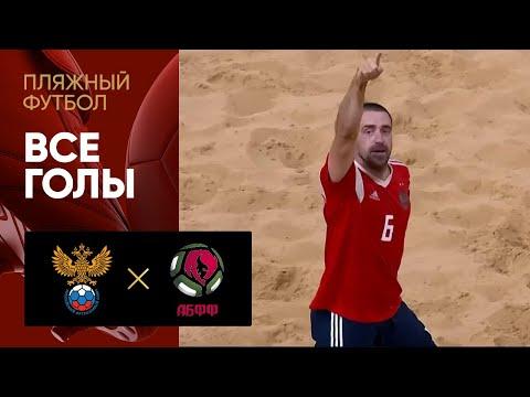 26.11.2019 Россия - Белоруссия - 5:3. Все голы