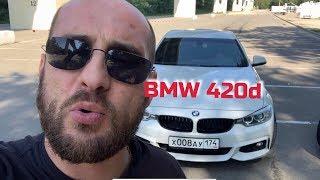 Обзор от Кахи BMW 420D. 14 л на 320 км.