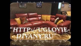 Дешевые угловые диваны в Москве