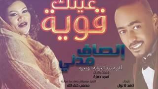 تحميل اغاني جديد الملكة انصاف مدني - عينك قوية MP3